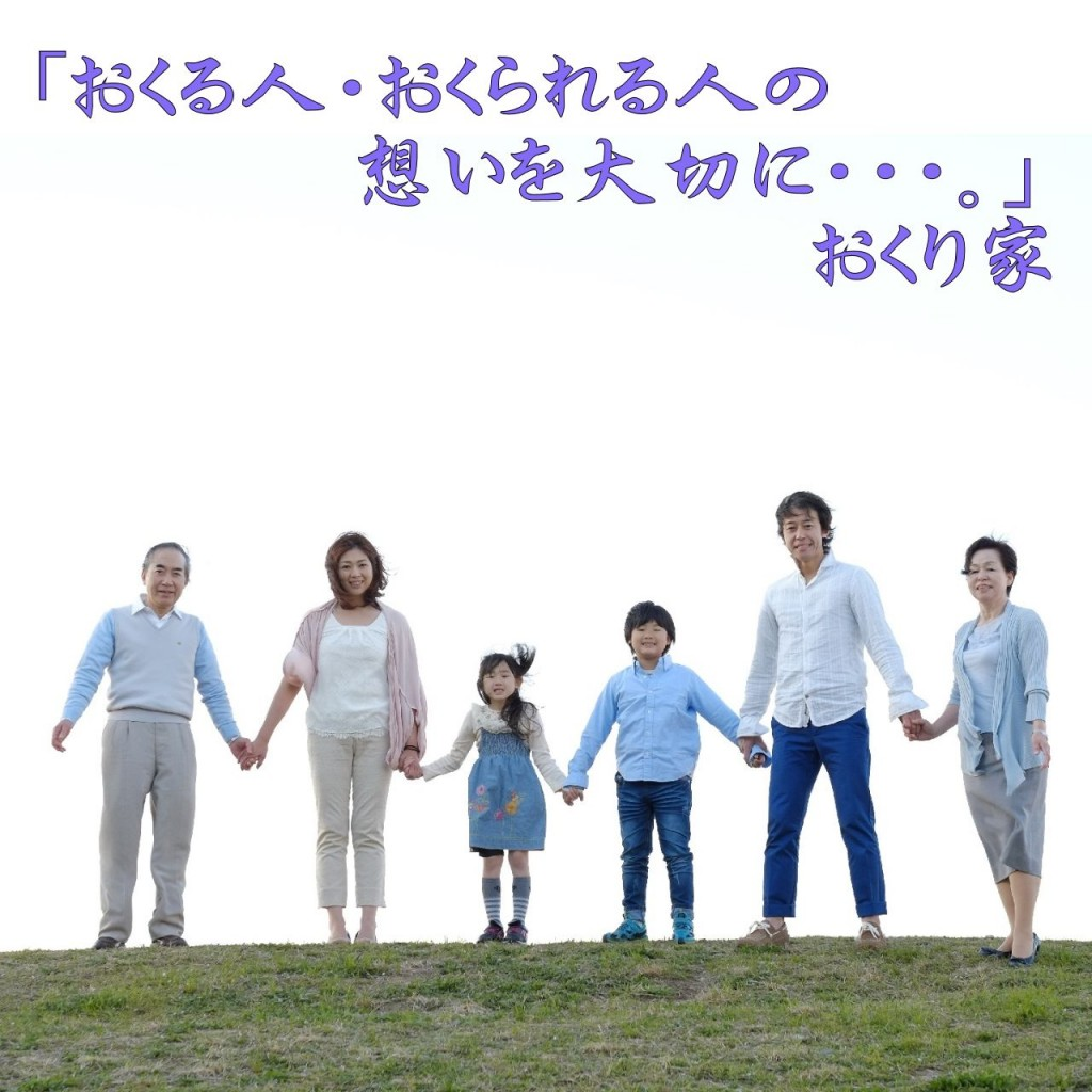 家族葬の新しいカタチ おくり家(エスプラン株式会社)