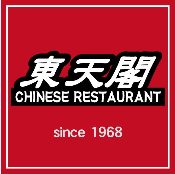 中華料理 東天閣