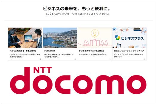 株式会社ドコモCS東北 秋田支店