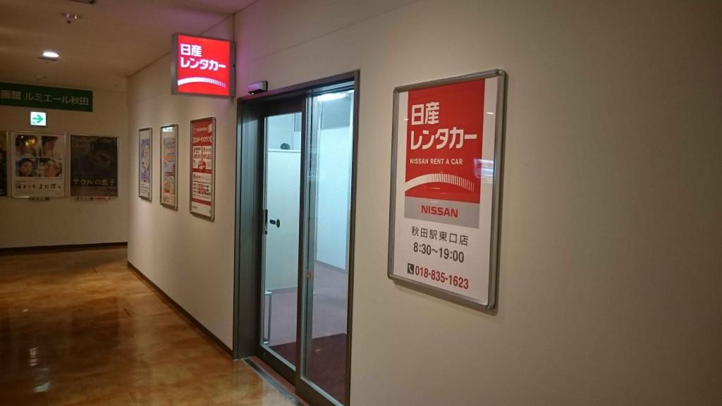 株式会社日産レンタリース秋田