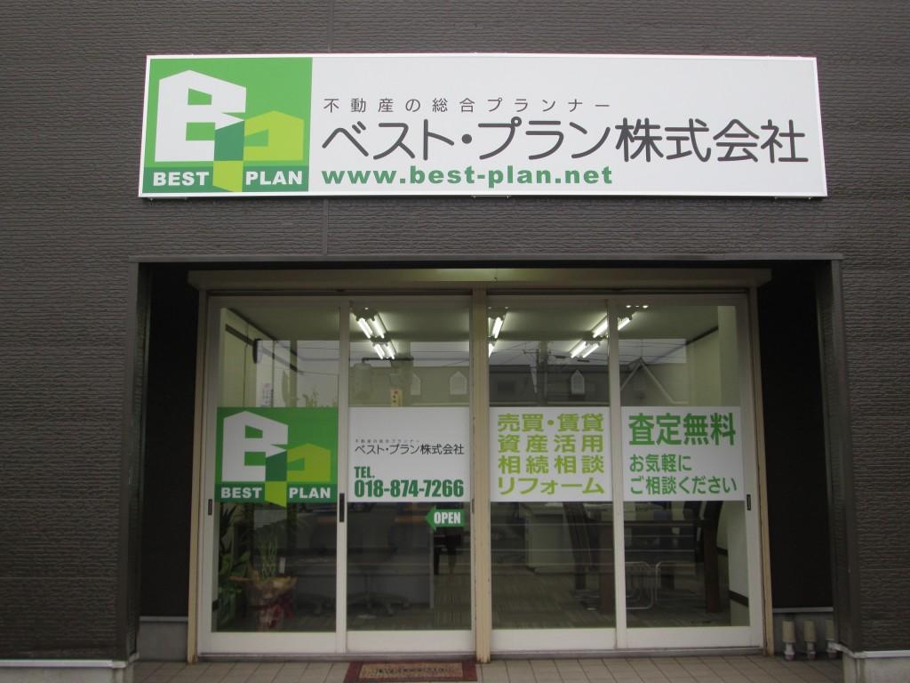 ベスト・プラン株式会社