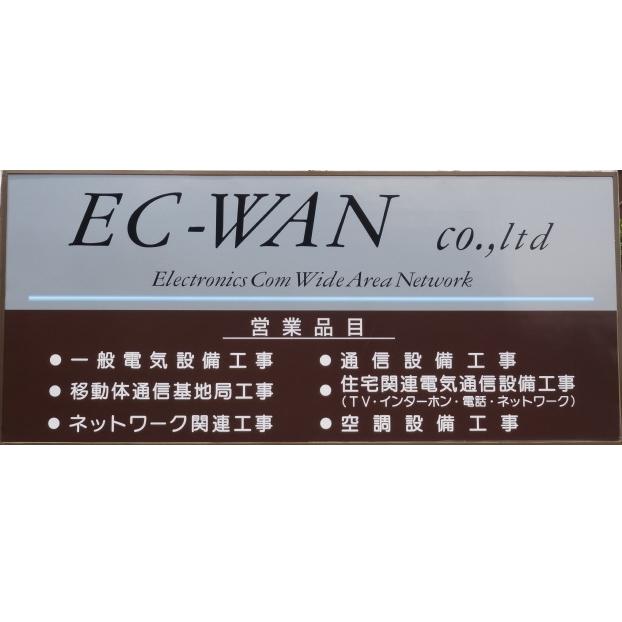 EC-WAN株式会社 秋田事務所