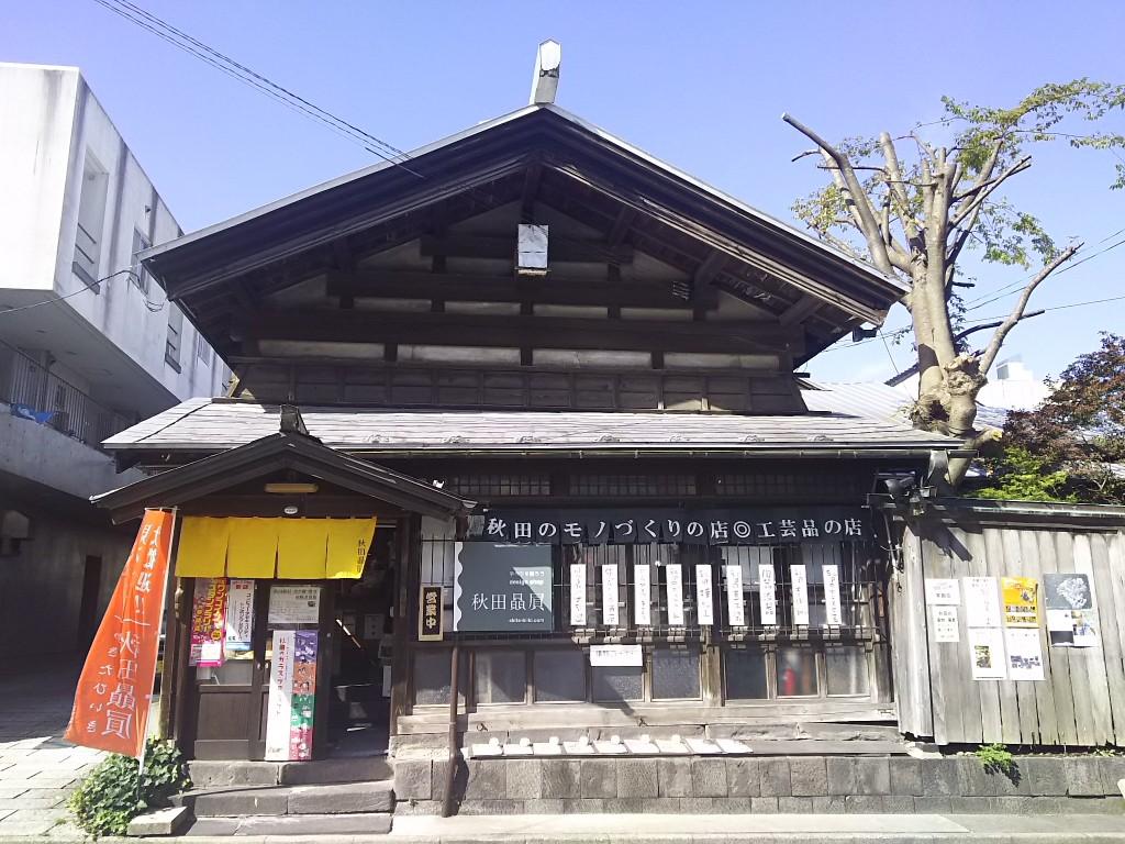 design shop 秋田贔屓