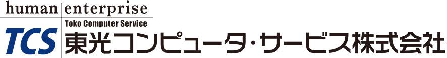 東光コンピュータ・サービス株式会社