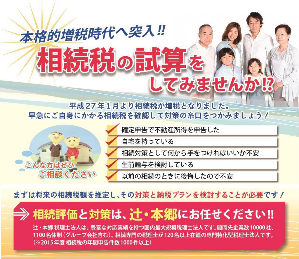 辻・本郷 税理士法人 秋田支部