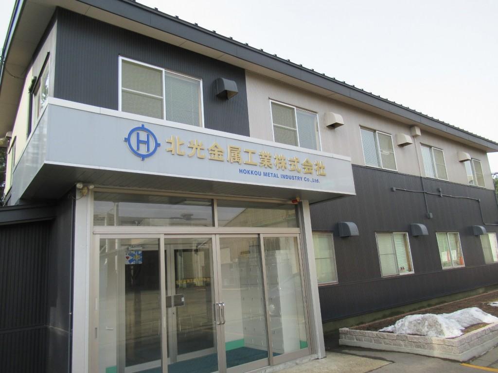 北光金属工業株式会社