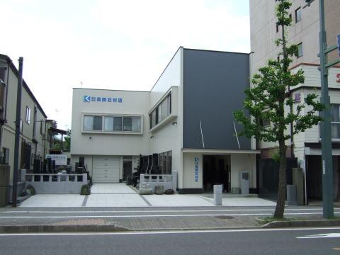 株式会社風間石材店