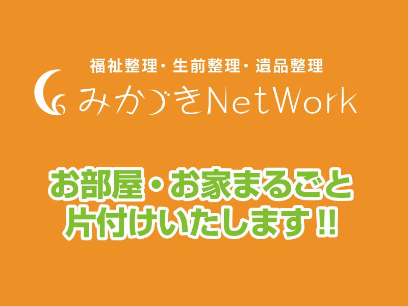 みかづきネットワーク(株式会社クレッセントハウス)