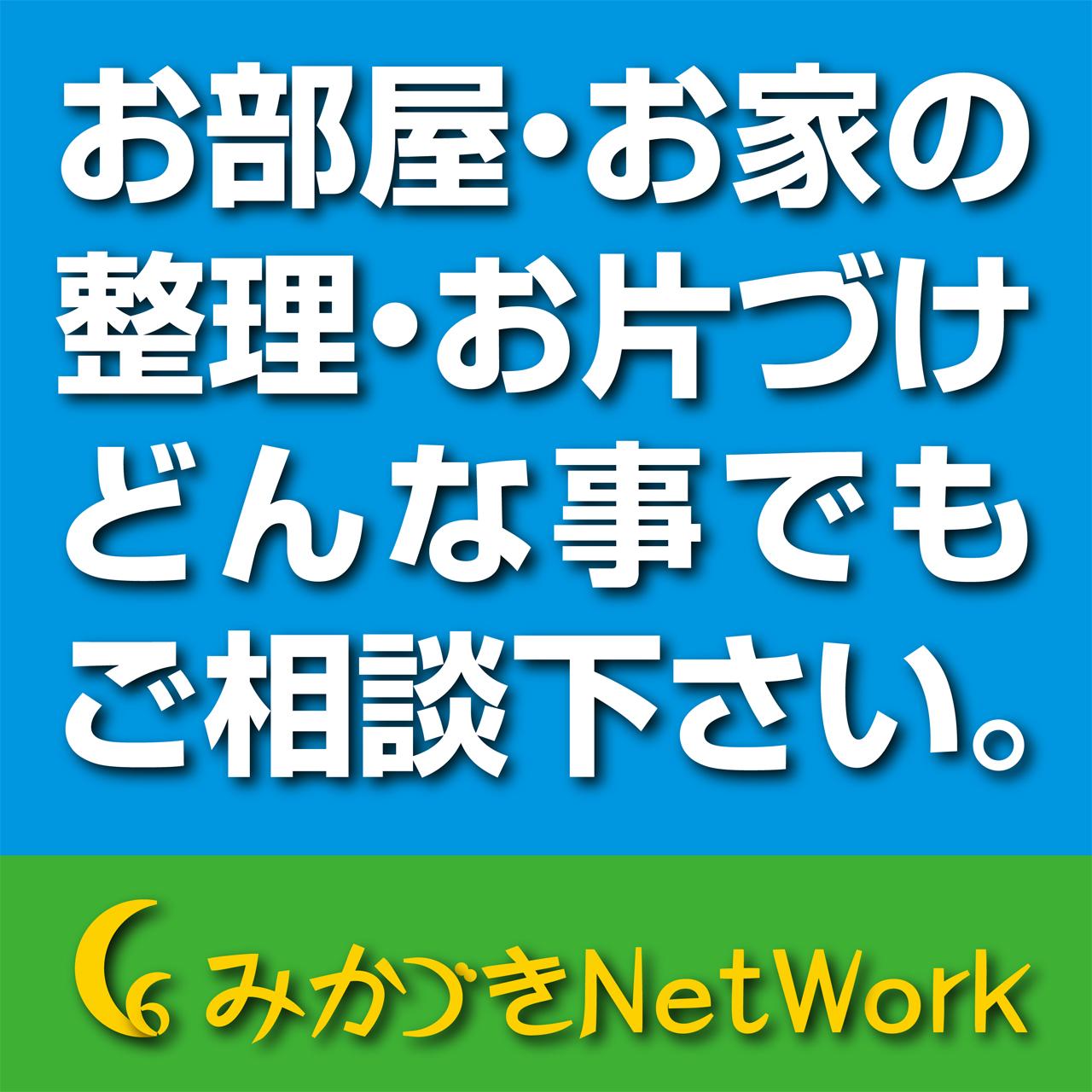 株式会社みかづきネットワーク