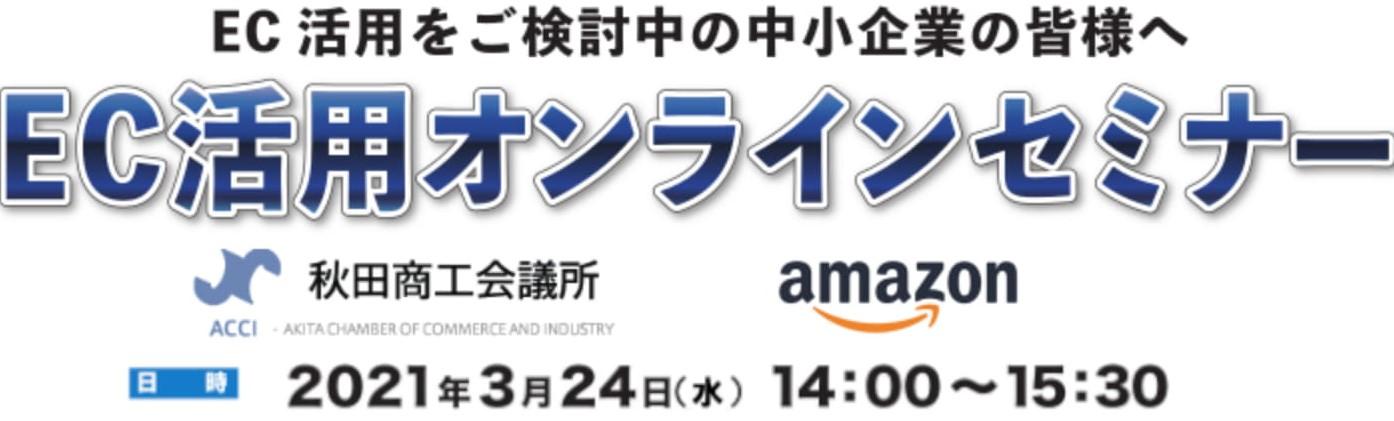 EC活用オンラインセミナー(秋田商工会議所 Amazon 共催)のお知らせ