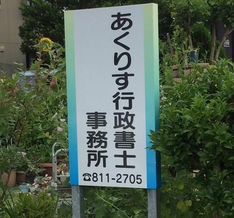 あくりす行政書士事務所