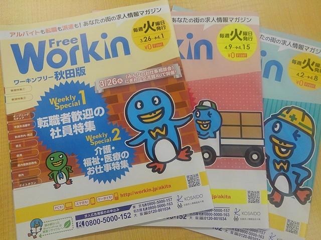 Workin秋田 株式会社廣済堂 秋田営業所