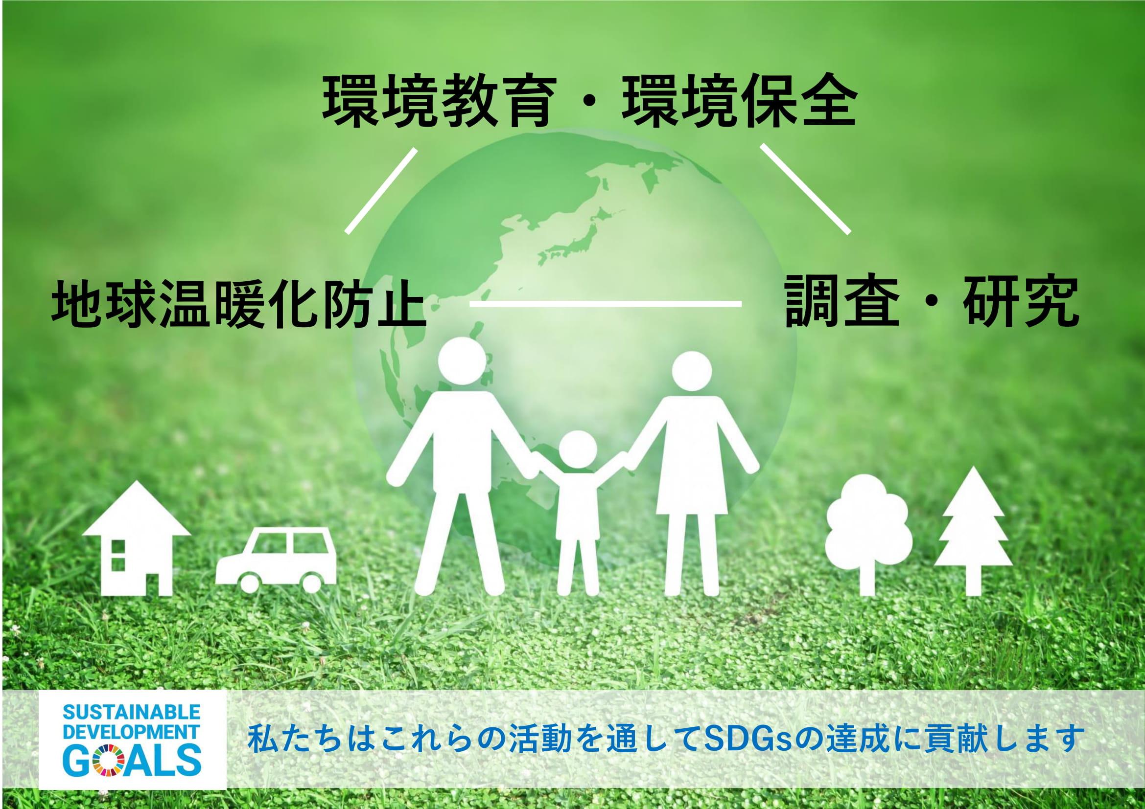 一般社団法人 あきた地球環境会議