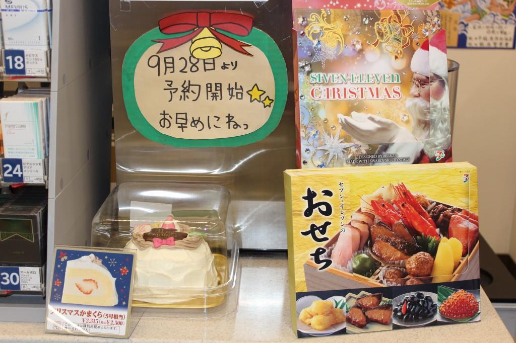 セブン-イレブン秋田寺内堂ノ沢店