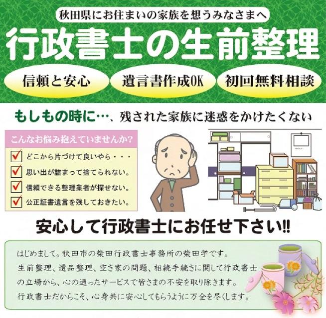 柴田行政書士事務所