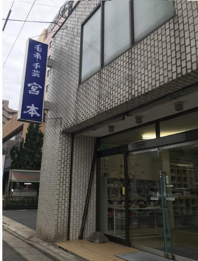 毛糸・手芸 宮本
