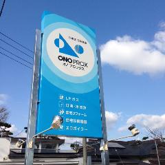 株式会社オノプロックス