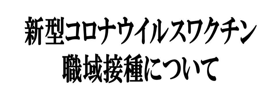 新型コロナウイルスワクチン秋田県中小・小規模事業者職域接種について