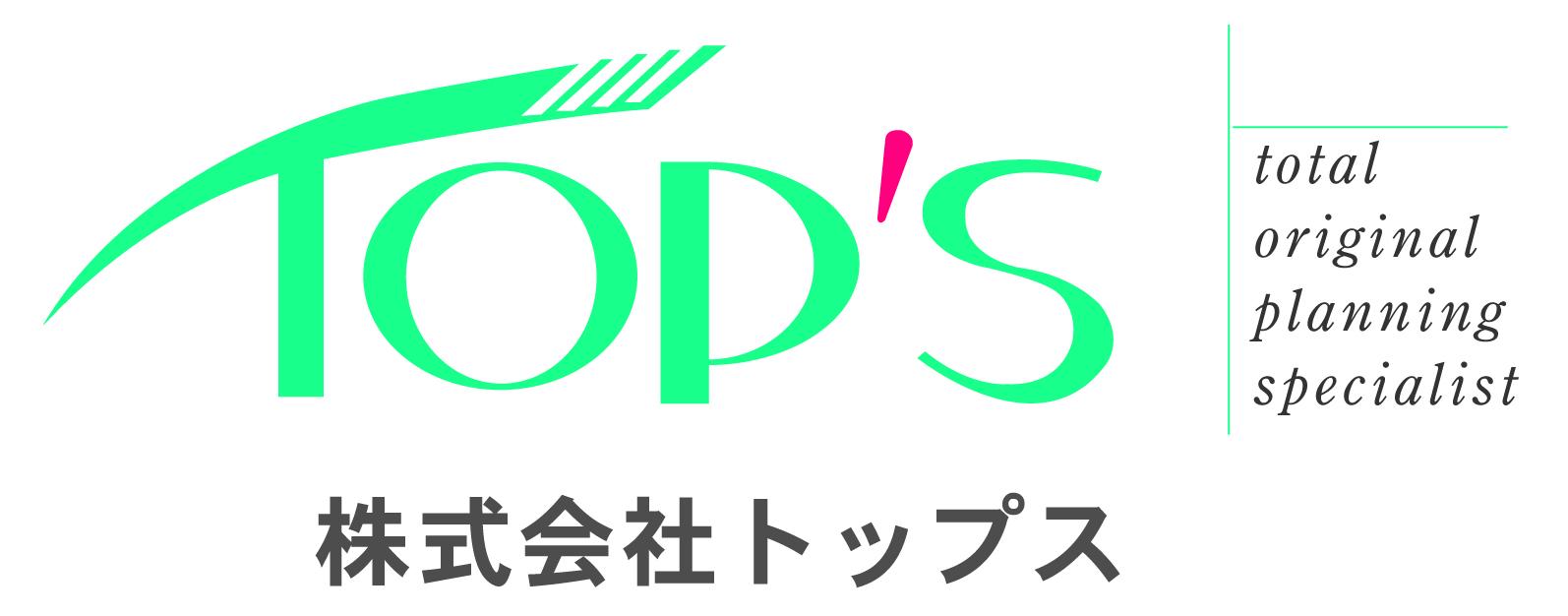 株式会社 トップス